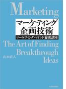 マーケティング企画技術
