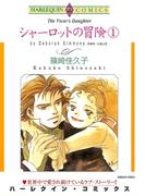 シャーロットの冒険 セット(ハーレクインコミックス)