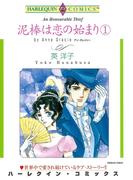泥棒は恋の始まり セット(ハーレクインコミックス)