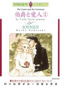 伯爵と愛人 セット(ハーレクインコミックス)