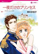 ロイヤル・ウェディング テーマセット vol.1(ハーレクインコミックス)