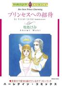 ロイヤル・ウェディング テーマセット vol.2(ハーレクインコミックス)