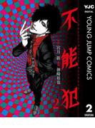 不能犯 2(ヤングジャンプコミックスDIGITAL)
