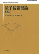 量子情報理論 第2版