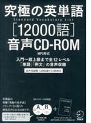 究極の英単語 SVL 12000語 音声CD-ROM(MP3形式)
