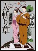 人斬り草 (徳間文庫 妖草師)(徳間文庫)