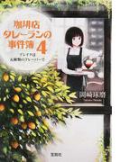 珈琲店タレーランの事件簿 4 ブレイクは五種類のフレーバーで (宝島社文庫 このミス大賞)(宝島社文庫)