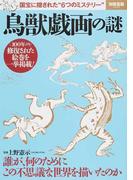 """鳥獣戯画の謎 国宝に隠された""""6つのミステリー"""" (別冊宝島)(別冊宝島)"""