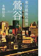 東京最後の異界鶯谷 (宝島SUGOI文庫)(宝島SUGOI文庫)