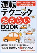運転テクニックおさらいBOOK ペーパードライバーのための虎の巻 新版