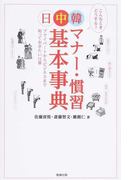 日中韓マナー・慣習基本事典 プライベートからビジネスまで知っておきたい11章 こんなときどうする?