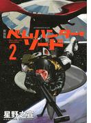 ベムハンター・ソード 新装版 2 (KCDX)(KCデラックス)