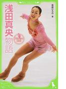 浅田真央物語 Princess Mao