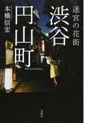迷宮の花街渋谷円山町
