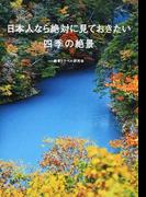 日本人なら絶対に見ておきたい四季の絶景