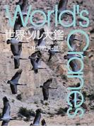 世界ツル大鑑 15の鳥の物語