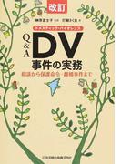 Q&A DV事件の実務 相談から保護命令・離婚事件まで 改訂