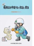 有機溶剤中毒予防の知識と実践 作業者用教育テキスト 第7版