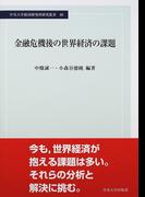 金融危機後の世界経済の課題 (中央大学経済研究所研究叢書)