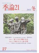 季論21 第27号(2015年冬) 〈特集1〉怒りの島・沖縄の意志 〈特集2〉圧縮される言論・表現