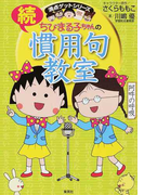 ちびまる子ちゃんの慣用句教室 続 (満点ゲットシリーズ)