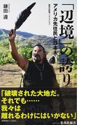 「辺境」の誇り アメリカ先住民と日本人 (集英社新書 集英社新書ノンフィクション)(集英社新書ノンフィクション)