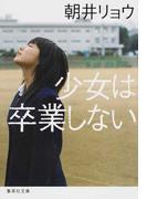 少女は卒業しない (集英社文庫)(集英社文庫)