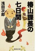 椿山課長の七日間 (集英社文庫)(集英社文庫)