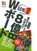 ロト7重ねて回して大当たり8億円Wボード ポケット版 (超的シリーズ)