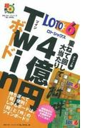 ロト6重ねて回して大当たり4億円Twinボード ポケット版 (超的シリーズ)