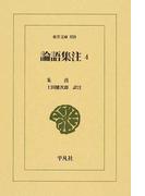 論語集注 4 (東洋文庫)(東洋文庫)