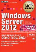 Windows Server 2012 試験番号70−412 (MCP教科書)