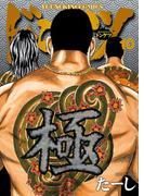 ドンケツ (10)(YKコミックス)