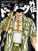 ドンケツ外伝(YKコミックス)