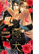 極・犬-極上な犬に刑事は惑う-【特別版】(Cross novels)