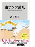 【期間限定価格】東アジア動乱 地政学が明かす日本の役割
