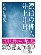 漂泊の俳人 井上井月(角川俳句ライブラリー)