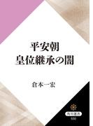 平安朝 皇位継承の闇(角川選書)