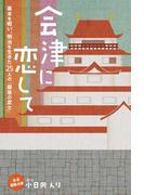 会津に恋して(中経出版)