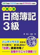 【期間限定価格】一問一答 日商簿記3級