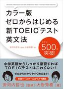 カラー版 ゼロからはじめる 新TOEICテスト英文法(中経出版)