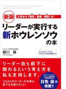 【期間限定価格】新版 リーダーが実行する新ホウレンソウの本(中経出版)
