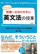 関先生が教える 世界一わかりやすい英文法の授業(中経出版)