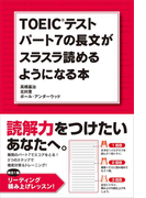 TOEICテスト パート7の長文がスラスラ読めるようになる本(中経出版)