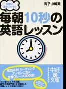 同僚に差をつける! 毎朝10秒の英語レッスン(中経の文庫)