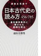 日本古代史の読み方 456-785(中経出版)
