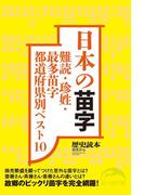 【期間限定価格】日本の苗字(新人物文庫)