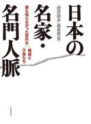 【期間限定価格】日本の名家・名門人脈(中経出版)
