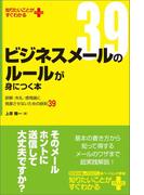 【期間限定価格】ビジネスメールのルールが身につく本(中経出版)