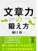 【期間限定価格】文章力の鍛え方